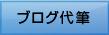 ブログ代筆