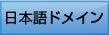 日本語ドメイン