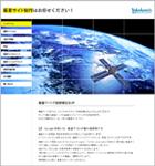 衛星サイト